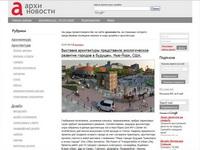 arhinovosti.ru