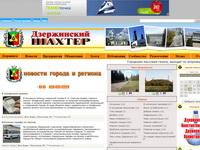 dzerghinsk.org