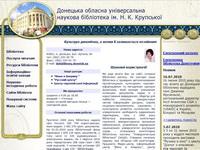 library.donetsk.ua
