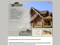 loghomeru.com