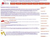seal.omitra.ru