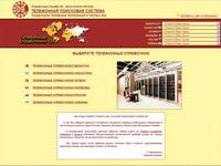 spravochnik-09.com