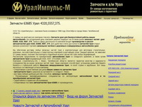 uralimpuls.ru