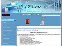 web174.ru